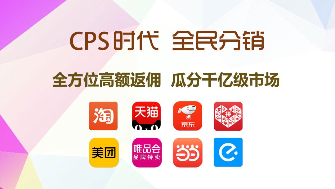 CPS社交电商新时代,高佣联盟全民分销
